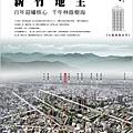 春福建設「一邸」30海報正面.jpg