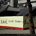 [新竹] 螢達建設「玉品院」2011-04-19 024.jpg