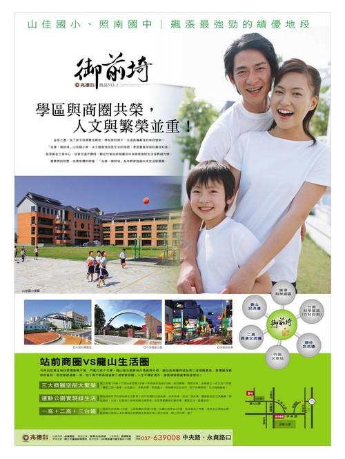 品基建設「御前埼」21海報.jpg