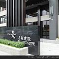 [竹北] 名銓建設「一景」2011-06-03 047.jpg