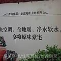 上海置業「香島原墅」76.JPG