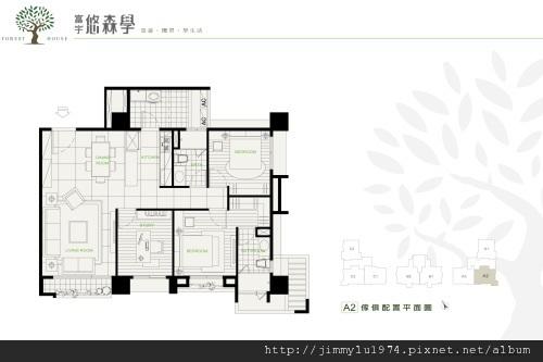 [竹北] 盛裕建設「富宇悠森學」2011-04-18 007 A2平面配置參考圖.jpg
