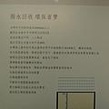 合陽建設「拾樂」2011-02-17 10.JPG