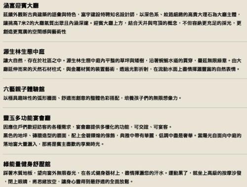 富宇建設「富玉」44簡銷資料.jpg