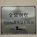 上海置業「香島原墅」75.JPG