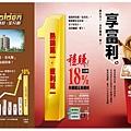 富旺「愛凡斯」2011-01-05 13.jpg