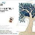 大任建設「與園」10報紙稿.jpg