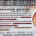 10-1102 集村起造人自救會赴新竹縣府陳情02.JPG