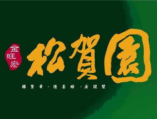 [新豐] 金旺宏實業「松賀園」2011-03-31 21 LOGO.jpg