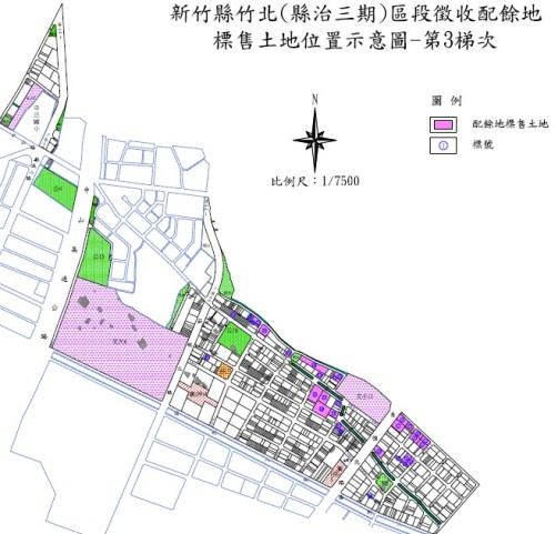 竹北(縣治三期)區段徵收配餘地第3次標售土地示意圖.jpg