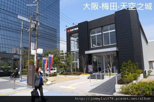 大阪-梅田-天空之城 2008-04-04.JPG