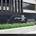 [竹北] 名銓建設「一景」2011-06-03 046.jpg