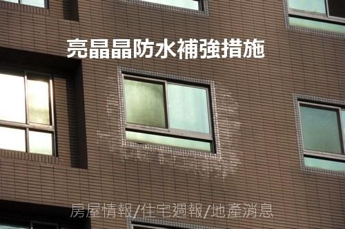 竹北建築之旅13:爵士悅02:牆面防水補強.JPG
