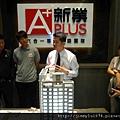 [竹北] 建築同業參訪新業建設「A Plus」2011-05-20 03.jpg