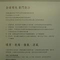合陽建設「拾樂」2011-02-17 08.JPG
