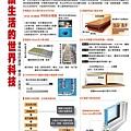 竹風建設「高峰會」22海報.jpg