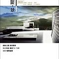 鼎毅建設「八方新氣」(新)22報紙稿.jpg
