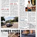 中悦帝苑20P廣編01波.jpg