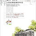 建祥建設「簡璞」21廣告稿.jpg