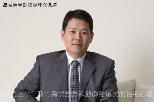 昌益房屋副總經理徐佩勝認為2011上半年新竹房市表現不會差。.jpg