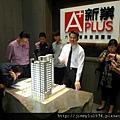 [竹北] 建築同業參訪新業建設「A Plus」2011-05-20 01.jpg