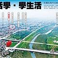 竹風建設「高峰會」19空照合成圖.jpg
