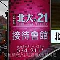正群建設「北大21」2010-12-15 08.JPG