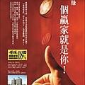 富旺「金凡斯」2010-12-23 24.jpg