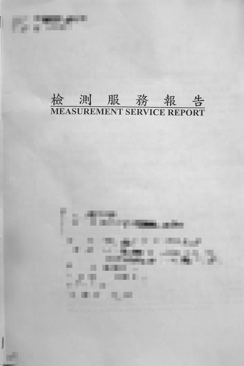 翔鑫「德鑫希望」檢測報告2011-03-16 01.JPG