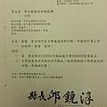 聚合發建設「香禔」30 新竹縣府函.JPG