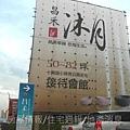 昌禾開發「沐月」07接待中心外觀.JPG