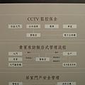 合陽建設「拾樂」2011-02-17 11.JPG