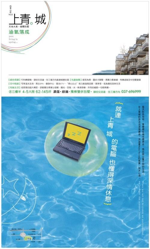佳陞建設「上青城」73報紙廣告.jpg