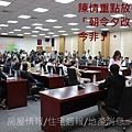 10-1102 集村起造人自救會赴新竹縣府陳情06.JPG