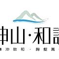 [竹北] 坤山建設「和謙」2011-04-06 11 LOGO.jpg