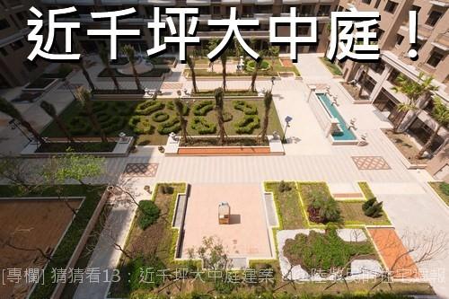 [專欄] 猜猜看13:近千坪大中庭建案?.jpg