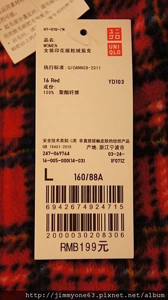 08UniQlo聚酯纖維印花夾克.jpg