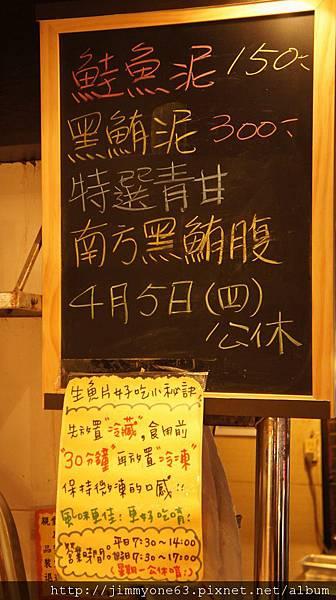25生魚片好吃小秘訣