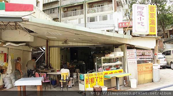 27地熱谷外的小吃店