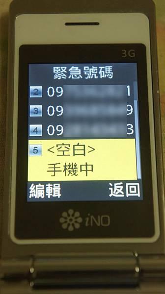 09可以設定5組號碼