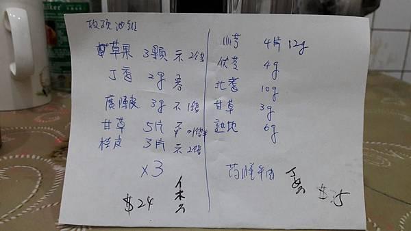 22玫瑰油雞滷包配方.jpg