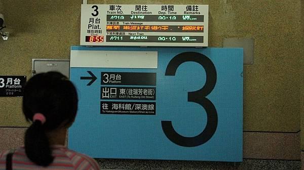 05到瑞芳後使用悠遊卡的人要記得刷出站.jpg