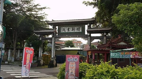 97明新書院.jpg