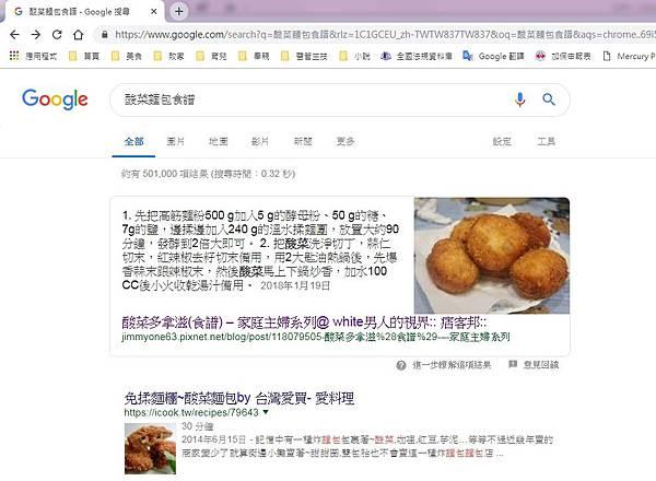 我的部落格進入google酸菜麵包食譜的精選摘要區.jpg