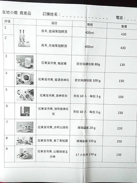 016小農訂購單.jpg