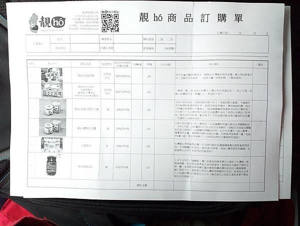 015小農訂購單.jpg