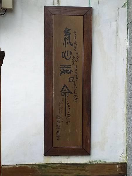 064門口有意思的牌匾.jpg