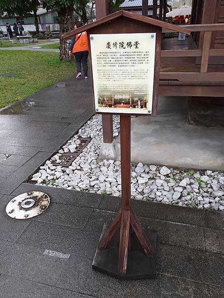 073慶修院介紹.jpg