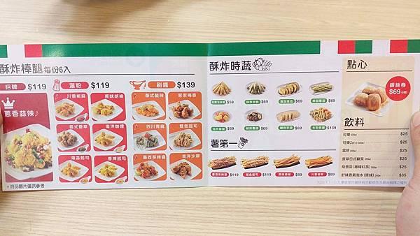 04菜單總覽.jpg