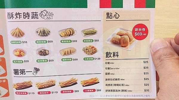 06右邊是菜類跟飲料點心的菜單.jpg